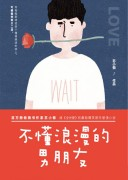 《不懂浪漫的男朋友》苏小懒   epub+mobi+azw3+pdf   kindle电子书下载