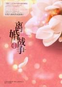 《离婚战争》琚丝桐    epub+mobi+azw3+pdf   kindle电子书下载