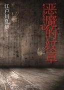 《恶魔的纹章》江户川乱步   epub+mobi+azw3+pdf   kindle电子书下载