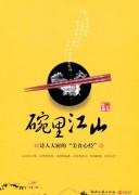 《碗里江山》 二毛  epub+mobi+azw3+pdf kindle电子书下载