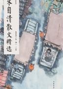 《朱自清散文精选》  epub+mobi+azw3+pdf   kindle电子书下载