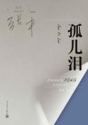 《孤儿泪》张平   epub+mobi+azw3+pdf   kindle电子书下载