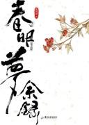 《春明梦余录》狐周周   epub+mobi+azw3+pdf   kindle电子书下载