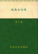 《轻熟女词典》 麦小麦 epub+mobi+azw3+pdf kindle电子书下载