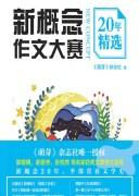 《新概念作文大赛20年精选》《萌芽》杂志社   epub+mobi+azw3+pdf   kindle电子书下载
