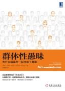 《群体性愚昧》 (为什么精英在一起也会干蠢事) 冈特·迪克   epub+mobi+azw3+pdf   kindle电子书下载