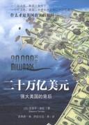 《二十万亿美元:强大美国的背后》 爱德华·泰托