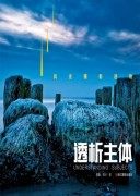 《风光摄影进阶:透析主体》 田鑫,韩冰