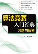 《算法竞赛入门经典:习题与解答》 陈锋