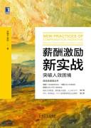《薪酬激励新实战:突破人效困境》 孙晓平   epub+mobi+azw3+pdf   kindle电子书下载