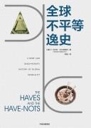 《全球不平等逸史》电子书下载 布兰科·米兰 epub+mobi+azw3+pdf kindle+多看版