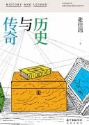 《历史与传奇》 张佳玮   epub+mobi+azw3+pdf   kindle电子书下载