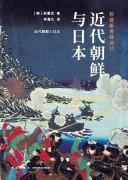 《近代朝鲜与日本》赵景达
