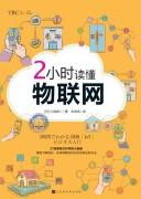 《2小时读懂物联网》小泉耕二   epub+mobi+azw3+pdf   kindle电子书下载
