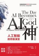 "《AI成""神""之日》(人工智能的终极演变) 松本徹三    epub+mobi+azw3+pdf   kindle电子书下载"