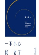 《一不小心就老了》 林少华   epub+mobi+azw3+pdf   kindle电子书下载