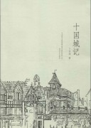 《十国城记》 卜庆祥   epub+mobi+azw3+pdf   kindle电子书下载