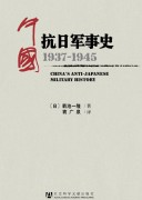 《中国抗日军事史》菊池一隆   epub+mobi+azw3+pdf   kindle电子书下载