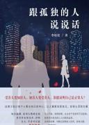 《跟孤独的人说说话》李轻松作品 kindle+mobi+azw3+pdf+epub电子书下载