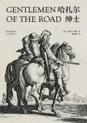 《哈扎尔绅士》 迈克尔·夏邦   epub+mobi+azw3+pdf   kindle电子书下载