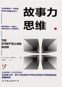 《故事力思维》(3分钟讲好一个故事,你可以说服任何人) 安东尼 • 塔斯加尔   epub+mobi+azw3+pdf   kindle电子书下载