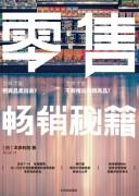 《零售畅销秘籍》 本多利范   epub+mobi+azw3+pdf   kindle电子书下载
