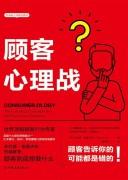 《顾客心理战》 (读懂顾客心理,实现快速成交) 菲利普·格雷夫斯   epub+mobi+azw3+pdf   kindle电子书下载