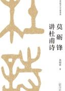 《莫砺锋讲杜甫诗》 莫砺锋  epub+mobi+azw3+pdf   kindle电子书下载