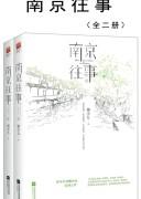 《南京往事》 (全2册)  粥小九