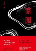 《家园》谈歌  / epub+mobi+azw3+pdf / kindle电子书下载