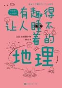 《有趣得让人睡不着的地理》(日本中小学生经典科普课外读物) 左卷健男   epub+mobi+azw3+pdf   kindle电子书下载