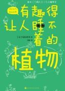 《有趣得让人睡不着的植物》(日本中小学生经典科普课外读物) 稻垣荣洋