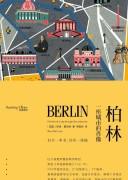 《柏林:一座城市的肖像》罗里·麦克林