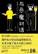 《与恶魔对话》 佐藤光郎 epub+mobi+azw3+pdf kindle电子书下载