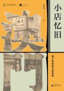 《小店忆旧》 (澳门老店号口述历史) 林发钦 epub+mobi+azw3+pdf kindle电子书下载