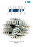 《新城市科学》迈克尔·巴蒂