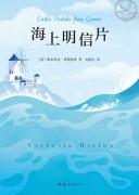 《海上明信片》维多利亚·希斯洛普 epub+mobi+azw3+pdf kindle电子书下载