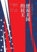 《逆说美国的民主》渡边靖 epub+mobi+azw3+pdf kindle电子书下载