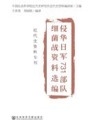 《侵华日军731部队细菌战资料选编》 王希亮