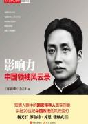 《影响力》(中国领袖风云录)(《环球人物》10周年典藏书系)  epub+mobi+azw3+pdf kindle电子书下载