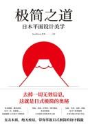 《极简之道:日本平面设计美学》SendPoints善本 epub+mobi+azw3+pdf kindle电子书下载