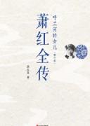 《萧红全传》(呼兰河的女儿)(修订版)季红真 epub+mobi+azw3+pdf kindle电子书下载