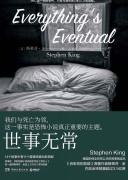 《世事无常》电子书下载 斯蒂芬·金 epub+mobi+azw3+pdf kindle+多看版