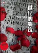 《世纪的哭泣:艾滋病的故事》 兰迪·希尔茨 epub+mobi+azw3+pdf kindle电子书下载
