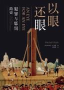 《以眼还眼:犯罪与惩罚简史》 米切尔·P.罗斯 epub+mobi+azw3+pdf kindle电子书下载