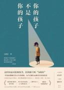 《你的孩子不是你的孩子:9个震撼人心的真实家庭故事》 吴晓乐 epub+mobi+azw3+pdf kindle电子书下载