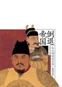 《倒退的帝国:朱元璋的成与败》张宏杰