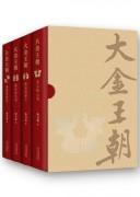《大金王朝》电子书下载 (典藏精装) 熊召政 epub+mobi+azw3+pdf kindle+多看版
