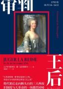 《审判王后》 埃马纽埃尔· 德·瓦雷基耶尔 epub+mobi+azw3+pdf kindle电子书下载