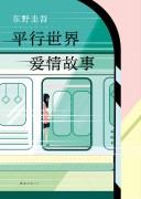 《平行世界·爱情故事》电子书下载 东野圭吾小说 epub+mobi+azw3+pdf kindle+多看版